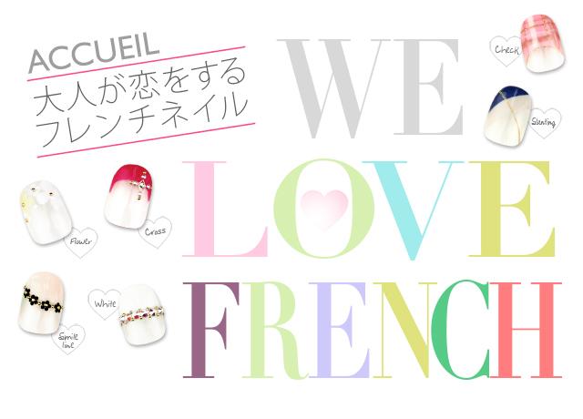 WE LOVE FRENCH 大人が恋するフレンチネイル