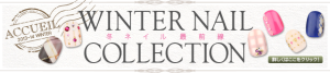 冬ネイル最前線~winter nail collection~