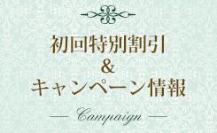 初回特別割引&キャンペーン情報