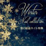 雪の結晶ネイル特集