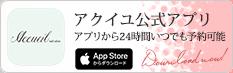 アクイユ公式アプリ